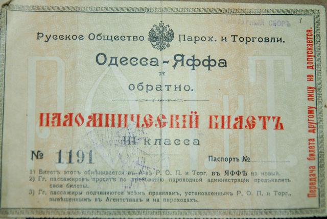 Паломнический билет III класса из Одессы в Яффу. © Иерусалимское отделение ИППО