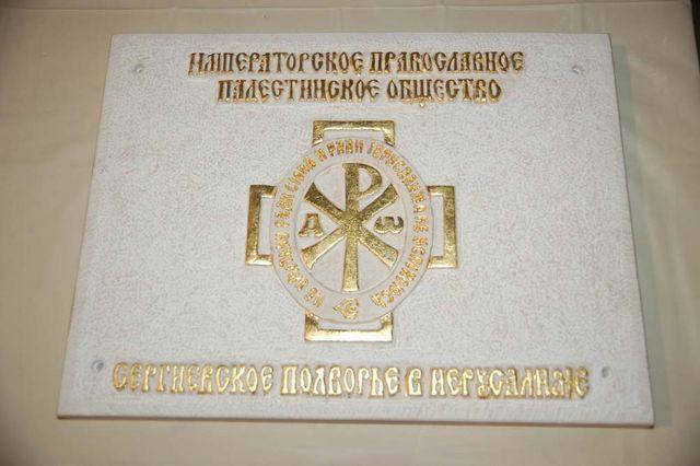 Табличка с позолотой. © Иерусалимское отделение ИППО