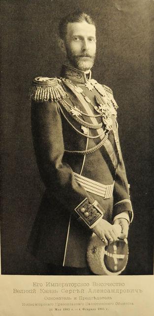 Великий князь и председатель ИППО с 1882 по 1905 Сергий Александрович © Иерусалимское отделение ИППО