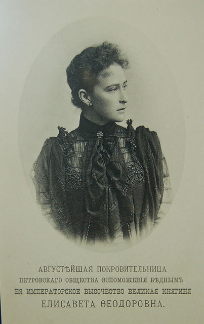 Великая княгиня Елизавета Федоровна. © Иерусалимское отделение ИППО