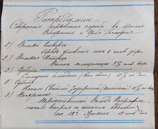 """Документ 1895 года """"Распределение церковных служб"""" найденный в архиве Сергиевского подворья ИППО"""