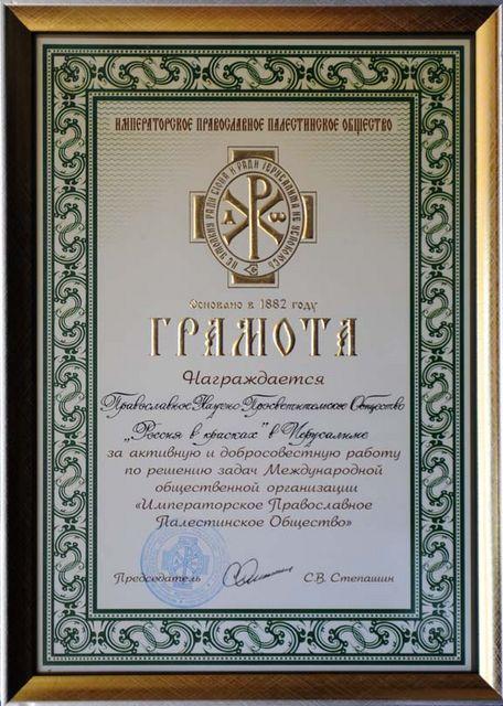 Официальный сайт Императорского Православного Палестинского Общества