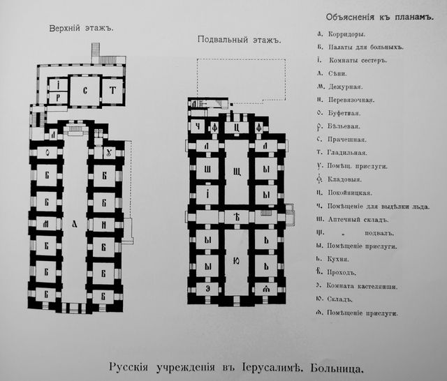Схематический план больницы ИППО в Иерусалиме. © Иерусалимское отделение ИППО