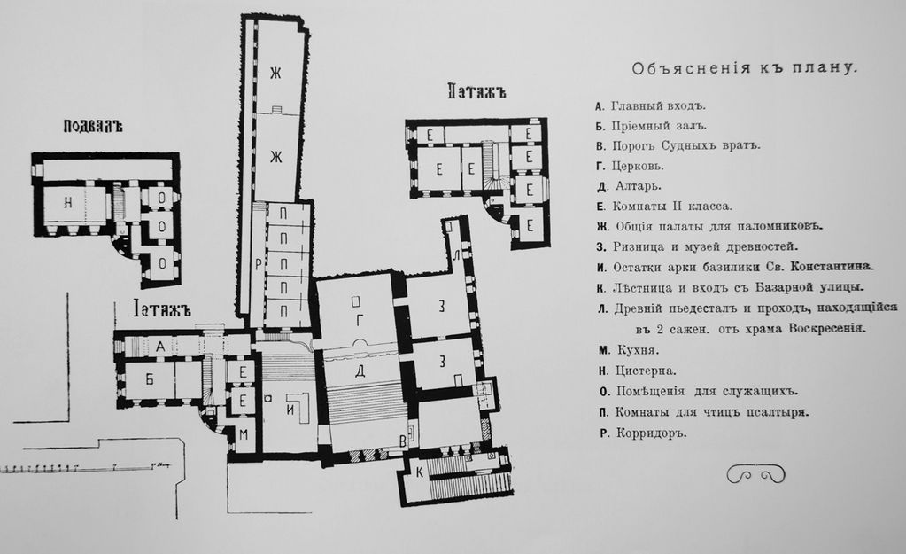 Схематический план Александровского подворья ИППО в Иерусалиме © Иерусалимское отделение ИППО