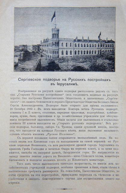 Сергиевское подворье на Русских постройках в Иерусалиме. 1-я стр. Палестинского листка
