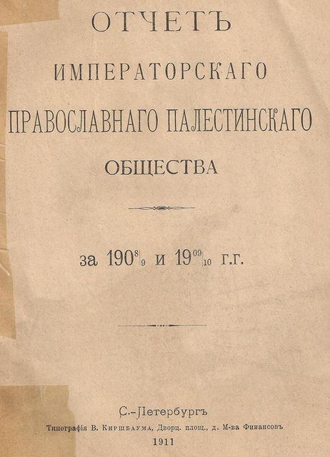 Отчет Императорского Православного Палестинского Общества за 1908-1910 года