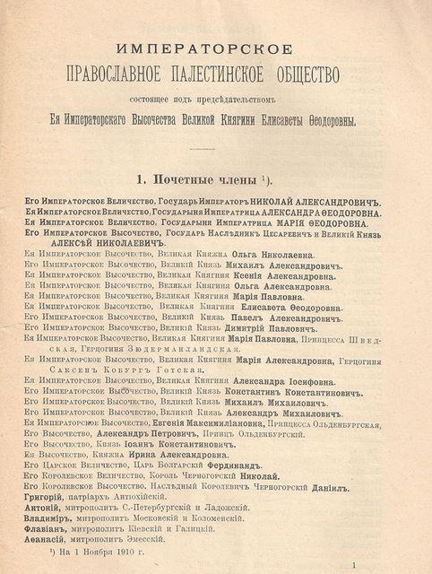 1. Почетные члены Императорского Православного Палестинского Общества на 1 ноября 1910 года