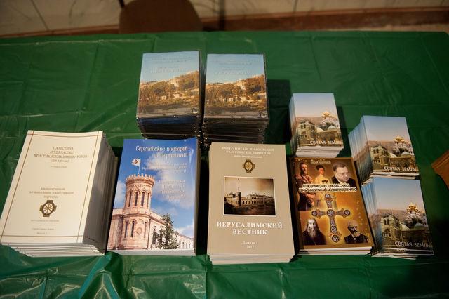 Издания Иерусалимского отделения ИППО 27 апреля 2012