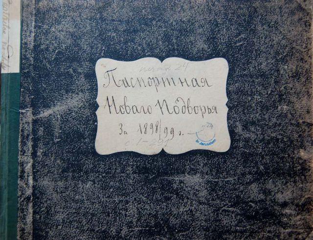 Паспортная книга Сергиевского подворья за 1898-1899 гг. © Иерусалимское отделение ИППО