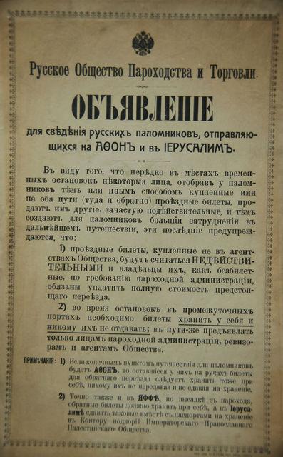 Объявление Русского Общества Пароходства и Торговли. © Иерусалимское отделение ИППО
