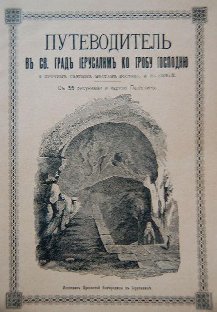 Путеводитель по Иерусалиму и святым местам востока 1911 г. © Иерусалимское отделение ИППО