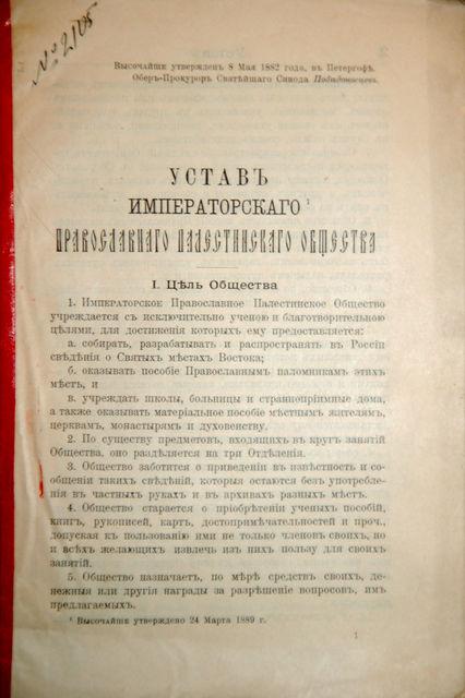 Образец Устава Общественной Организации Украина - фото 4